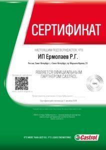 Castrol сертификат